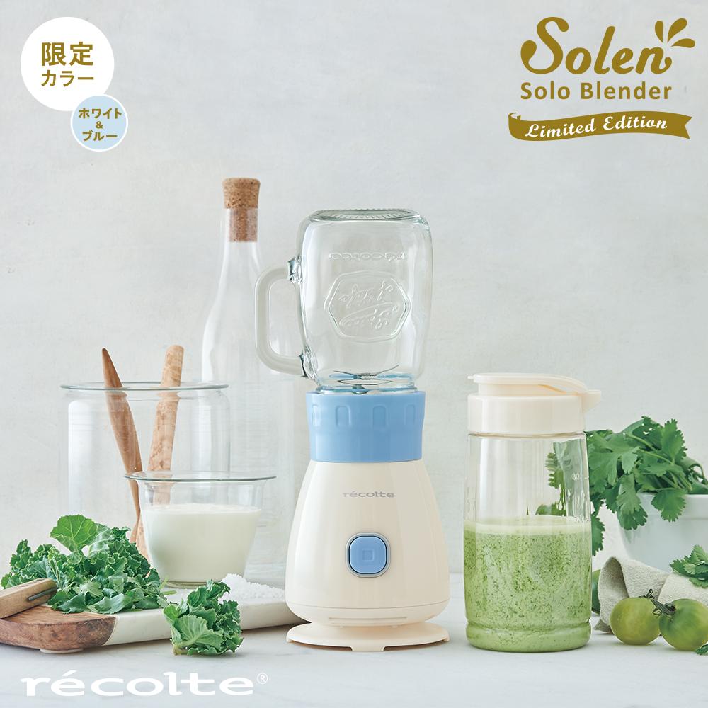 recolte 日本麗克特Solen 果汁機-希臘藍限定款