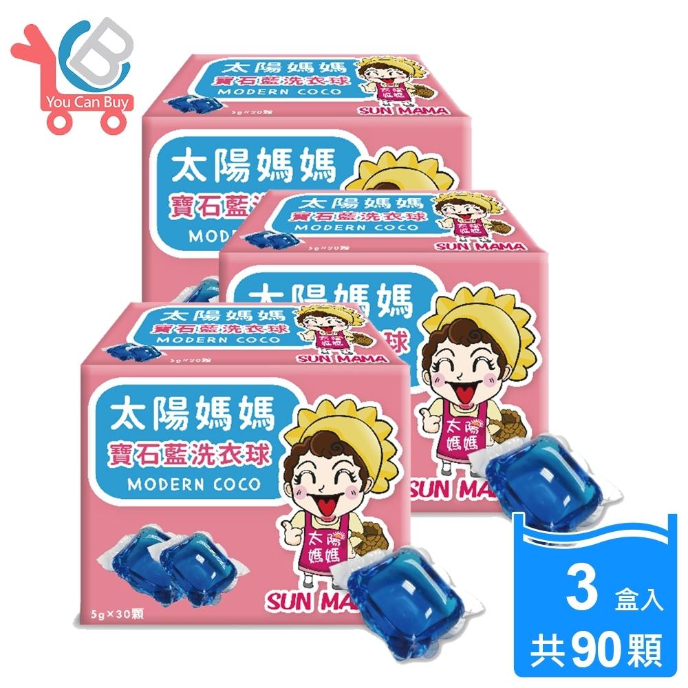太陽媽媽 Sun Mama 皇家寶石藍 強效洗淨除臭洗衣膠囊/膠球 (30顆x3盒)