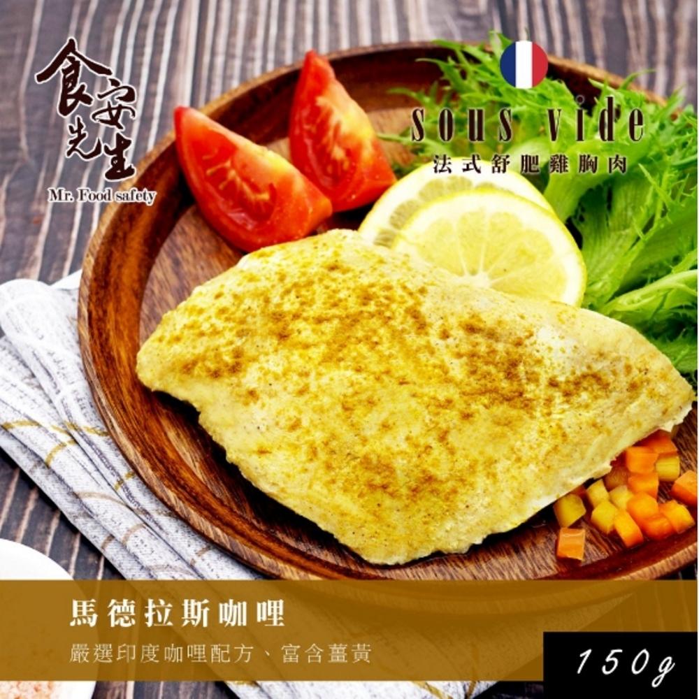 北灣食安先生 法式舒肥雞胸肉-馬德拉斯咖哩(150g)