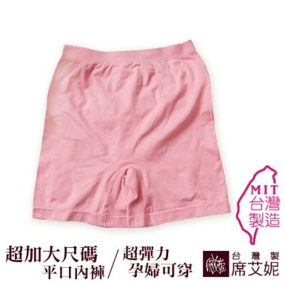 席艾妮SHIANEY 台灣製造(5件組) 超加大彈力舒適平口內褲 可當安全褲 孕婦也適穿