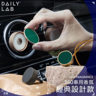 DAILY LAB 360° 經典款夾式車用香氛 (玫瑰喝香檳香味款)-深灰/墨綠