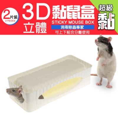 金德恩 3D超黏力捕鼠盒2片裝/盒/捕鼠器/不怕誤踩