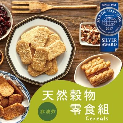 優穀美身 天然多穀物零食超值組 (6包入)全穀物無麵粉/無油炸/素食