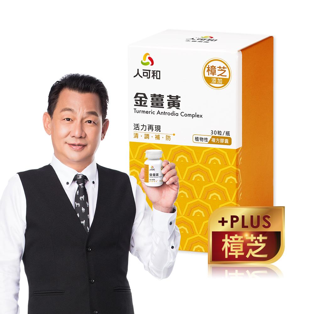 【人可和】 SNQ國家認證金薑黃(30粒/瓶-)(樟芝添加)-先清再補活力瞬現欠睡對策