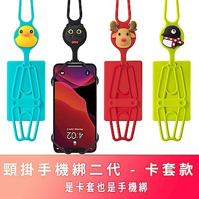 【BONE】頸掛手機綁2代-卡套版-經典角色款