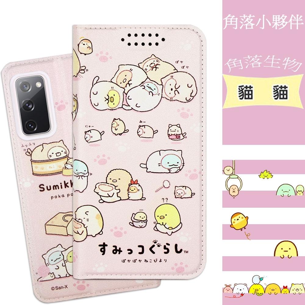 【角落小夥伴/角落生物】三星 Samsung Galaxy S20 FE 5G 彩繪可站立皮套(貓貓)