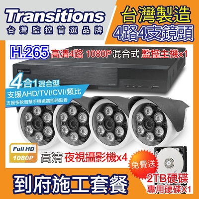 全視線 台灣製造施工套餐 4路4支安裝套餐 主機DVR 1080P 4路監控主機+4支 紅外線LED攝影機(TS-AHD872)+2TB硬碟