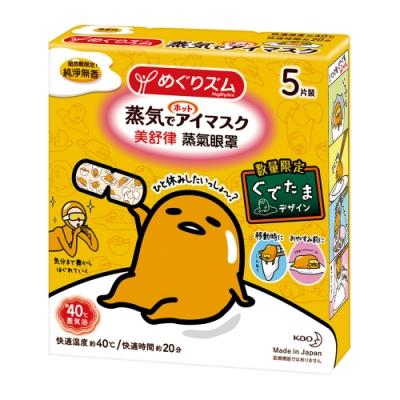 美舒律 蒸氣眼罩 蛋黃哥聯名款 純淨無香(5片裝/盒)