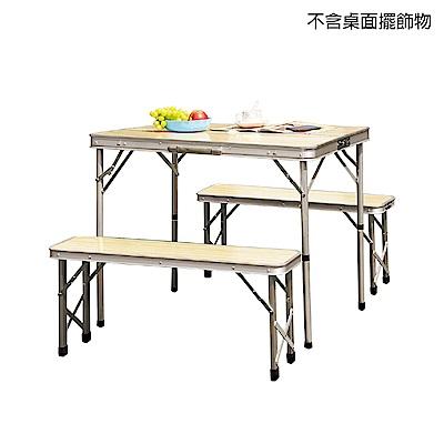 點秋香 鋁合金休閒桌組 木紋款