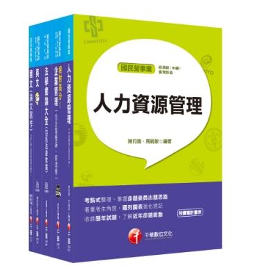 2020《人資類》經濟部(台電/中油/台水/台糖)新進人員招考課文版套書