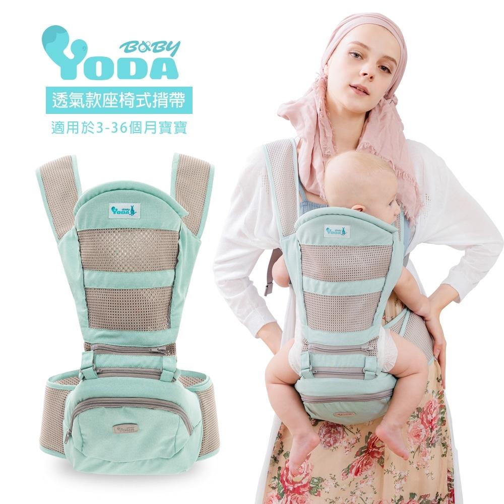 YoDa 透氣款儲物座椅式揹帶 -水波綠