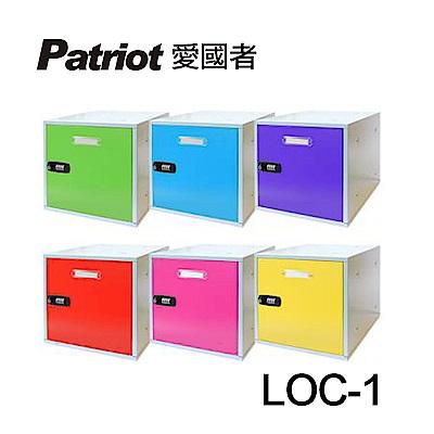 愛國者組合式置物櫃LOC-1 六款顏色可選