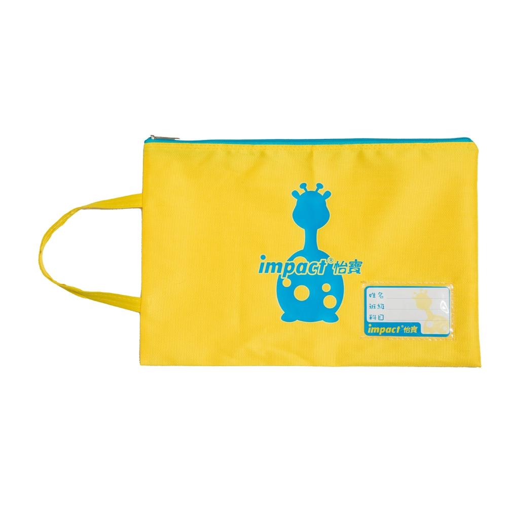 【IMPACT】A4手提文件袋-黃色 IMG0007YL