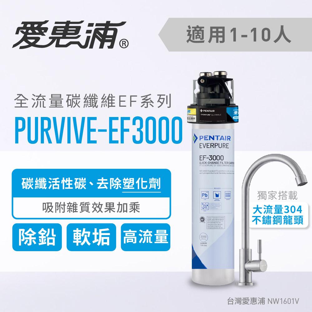 愛惠浦 EVERPURE PURVIVE-EF3000單道式廚下型淨水器(可加購升級套件)