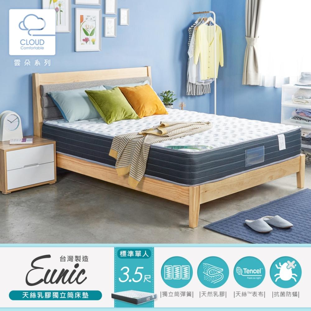 H&D 尤妮絲天絲乳膠獨立筒床墊-單人3.5尺
