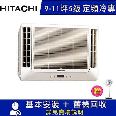 HITACHI日立 9-11坪 5級定頻冷專雙吹窗型冷氣 RA-60WK