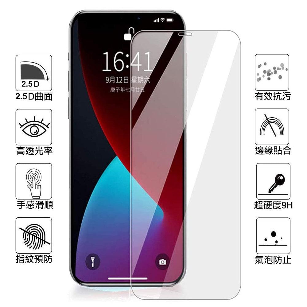 透明殼專家iPhone 12鋼化 2.5D玻璃保護貼