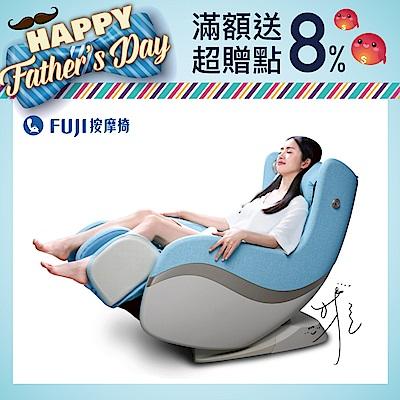 【加碼送雙好禮】FUJI按摩椅 愛沙發按摩椅FG-908