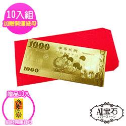 A1寶石-超值10入組 開運招財紅包金箔錢母發財金(加贈開運錢母-含開光)