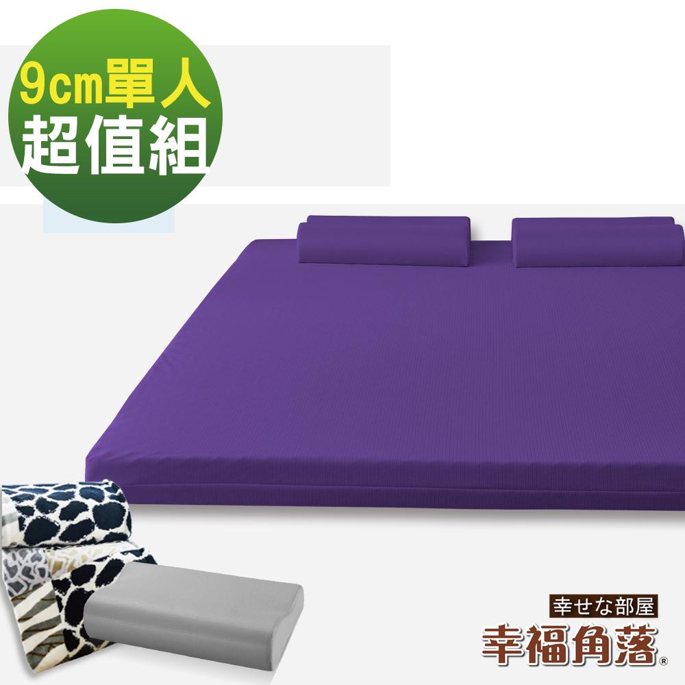 幸福角落 日本大和防蹣抗菌布套9cm波浪竹炭釋壓記憶床墊超值組-單人3尺 product image 1