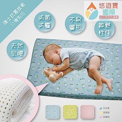【悠遊寶國際】嬰幼兒乳膠護脊床墊60×120×3.5cm(3色可選)
