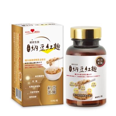 統欣生技 納豆紅麴60粒/盒x1盒