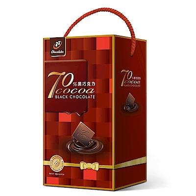 77 黑巧克力小禮盒(480g)