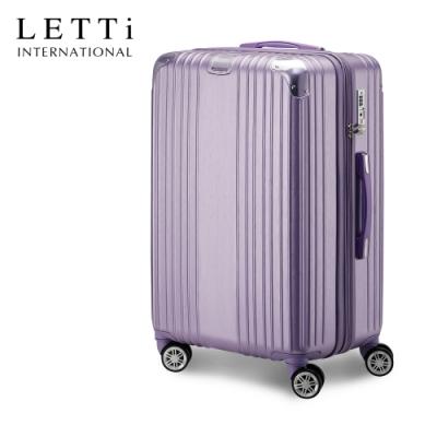 LETTi 浪漫旋律 20吋海關鎖可加大行李箱(女神紫)