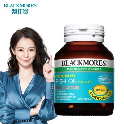 澳佳寶 Blackmores 無腥味濃縮深海魚油迷你膠囊 (60粒)