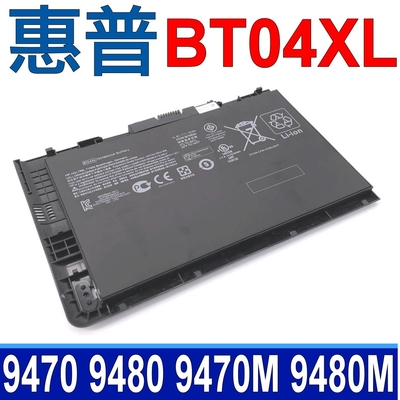 HP BT04XL 電池 BT04 HSTNN-IB3Z HSTNN-110C HSTNN-DB3Z BA06 BA06XL EliteBook Folio 9470 9470M 9480 9480M