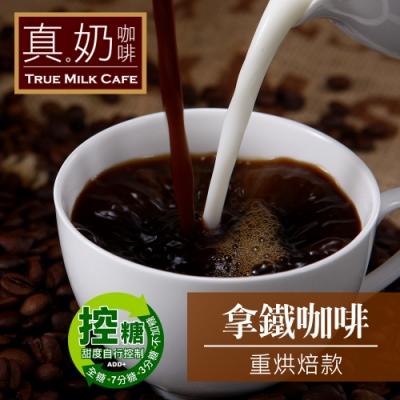 歐可茶葉 真奶咖啡 拿鐵咖啡-重烘焙款(8包/盒)