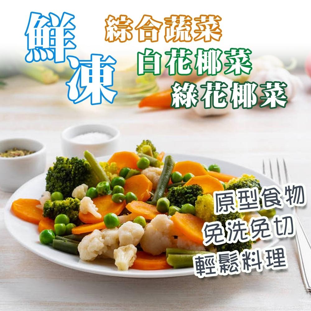 鮮食煮藝 鮮凍綠花椰&白花椰&綜合蔬菜系列(1kg/包)X9包
