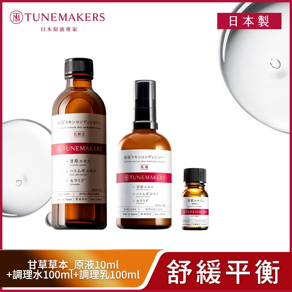 TUNEMAKERS 甘草草本_原液10ml+調理水100ml+調理乳100ml