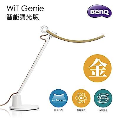 BenQ WiT Genie 螢幕閱讀檯燈 智能調光版 破曉金
