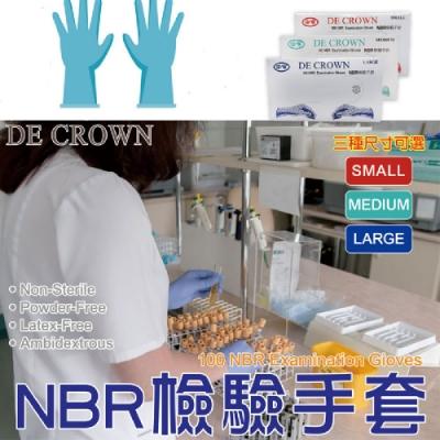 NBR檢驗手套(NBR耐油耐磨)-100隻/盒
