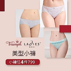 超值套組-黛安芬精選美型小褲4件組
