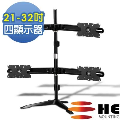 HE 大尺寸桌上型四螢幕支架 - H734TSE (適用21-32吋LED/LCD)