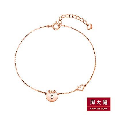 周大福 網路獨家款 LINE FRIENDS系列 熊美18K玫瑰金手鍊