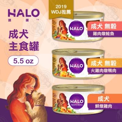 [12罐組] 嘿囉 HALO 成犬 無穀 主食罐 5.5oz 全鮮肉 成犬/熟齡犬 狗罐 雞肉 高消化力