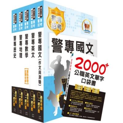 2020年第39期警專考試【最新版本】(乙組─行政警察科)套書(贈英文單字書、題庫網帳號、