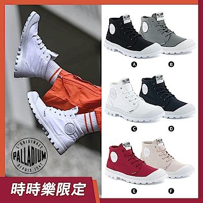 [時時樂限定] PALLADIUM BLANC LITE LOW CUFF輕量低筒靴-中性-六色任選