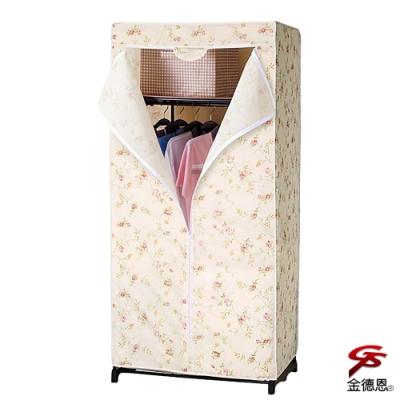 金德恩 全罩式防塵置物收納衣櫥75x50x160cm+1包全罩式衣物收納防塵套
