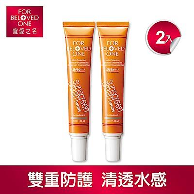 寵愛之名 全防護黃金藻水感防曬霜(白色) 30ML(2入)