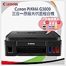 Canon PIXMA G3000 三合一原廠大供墨複合機