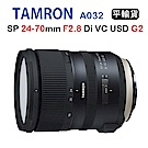 Tamron SP 24-70mm G2 A032 騰龍 (平行輸入 3年保固)