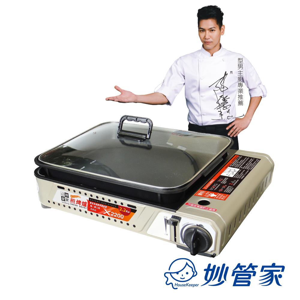 妙管家 瓦斯煎烤爐 X2200 (烤盤+卡式爐)