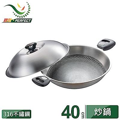 【PERFECT 理想】金緻316不銹鋼專利不沾炒鍋40cm