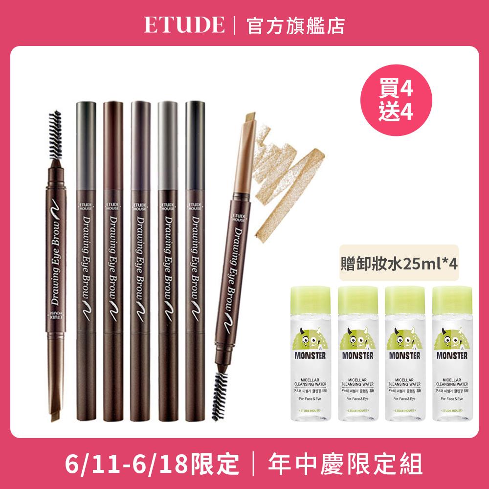 (買4送4)ETUDE HOUSE 素描高手造型眉筆-顏色任選