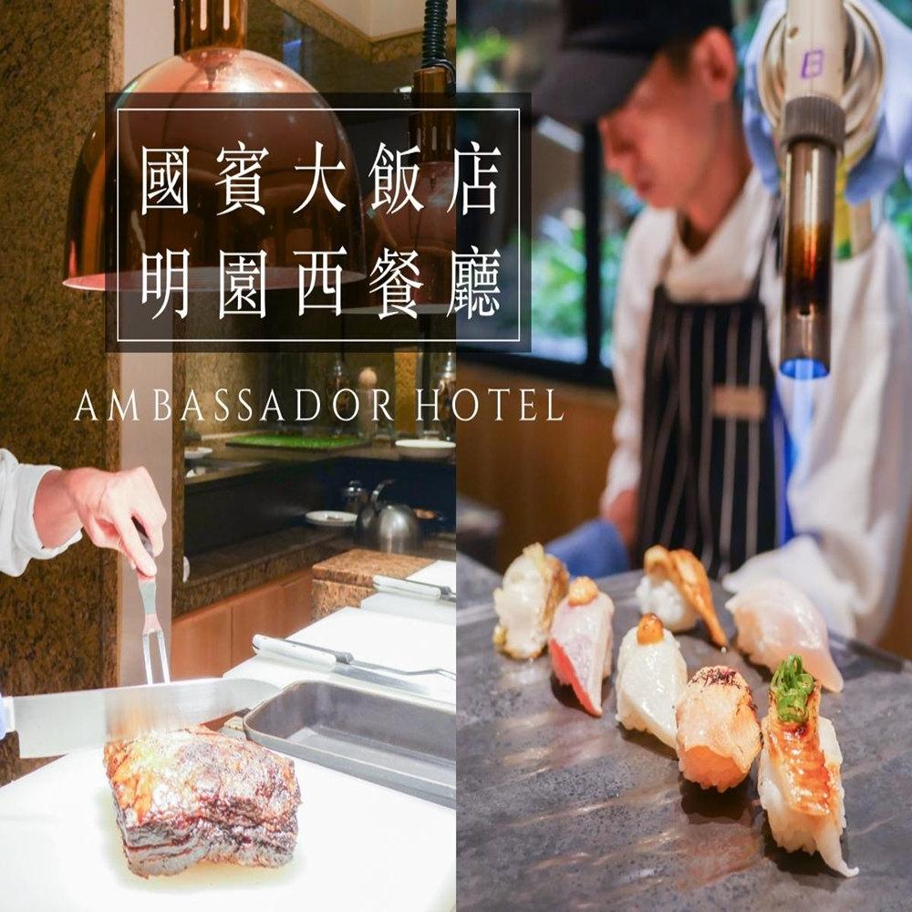 台北國賓大飯店 明園西餐廳 平日午/晚餐劵-2張