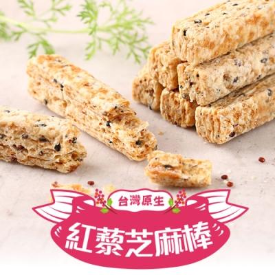 愛上美味 紅藜芝麻千層棒3包組(120g±4.5%/包)